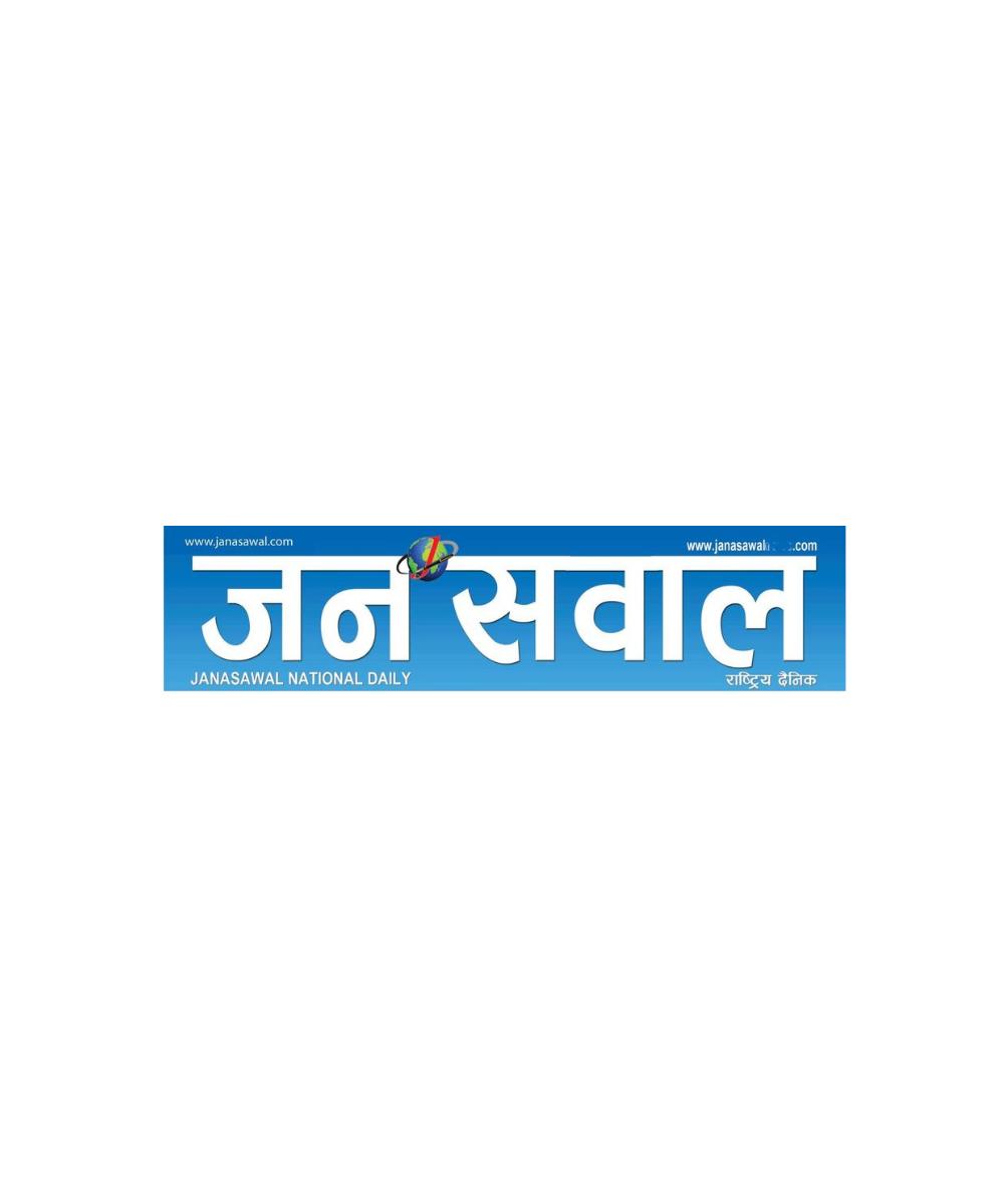 Janasawal National Daily